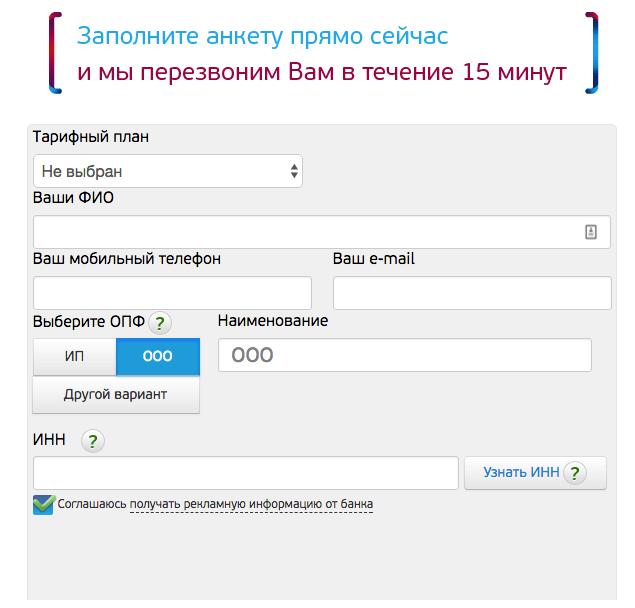 Онлайн заявка на открытие расчетного счета в УБРиР