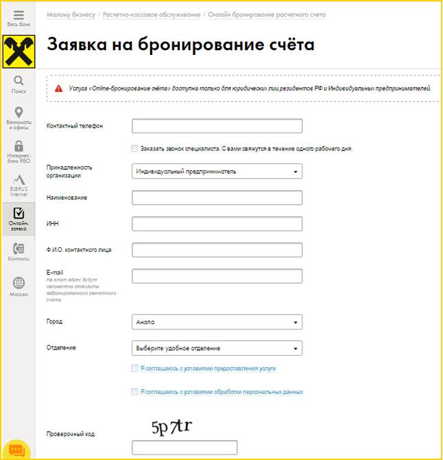 Заявка на открытие счета в Райффайзенбанке