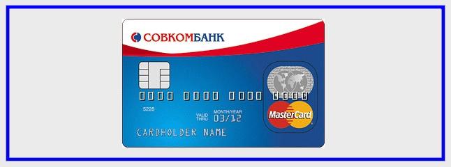 Зарплатный проект Совкомбанка для ИП и ООО условия тарифы подключение
